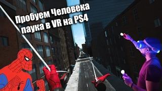 Spider-Man PS4 VR | Человек паук вдали от дома | Виртуальная реальность!
