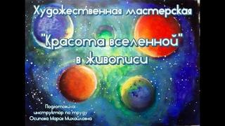Художественная мастерская/День космонавтики/60 лет/Красота вселенной в живописи