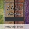 Террасная доска из ДПК, композитная, декинг Zagu