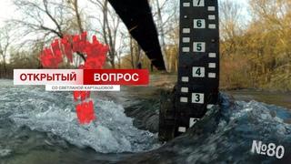 Севастополь в ОЖИДАНИИ БОЛЬШОЙ ВОДЫ. Открытый вопрос 80