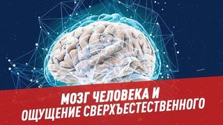 Как в нашем мозге рождается ощущение сверхъестественного — Всё о мозге