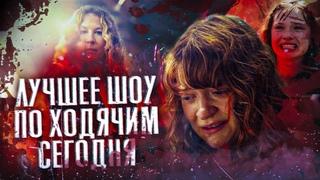 Лучшее шоу по Ходячим мертвецам на сегодня - Бойтесь Ходячих мертвецов 6 сезон 9 серия - Обзор