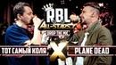 RBL: ТОТ САМЫЙ VS PLANE DEAD (DROP THE MIC, RUSSIAN BATTLE LEAGUE)
