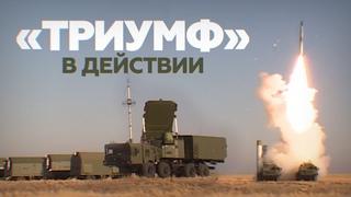 Боевые пуски С-400 «Триумф» — видео