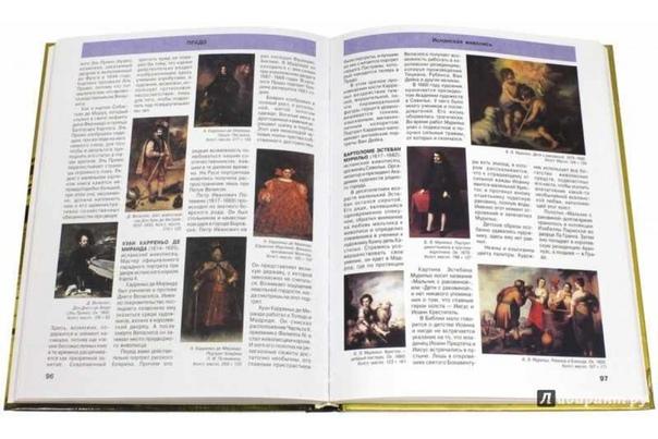 Подборка книг для тех, кто интересуется изобразительным искусством