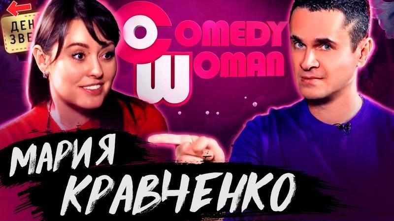 Мария Кравченко Почему закрыли Comedy woman Денис Ковальский