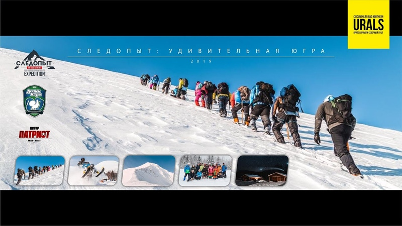 Subpolar URALS Winter climb Ugra endless drive 2019