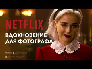 Netflix как вдохновение для фотографа