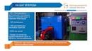 Единая автоматизированная система управления теплоснабжением Теплоэнерго