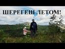 Шерегеш летом. Что делать в Шерегеше летом и Осенью 2020 Горнолыжный курорт в Горной Шории Россия.