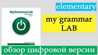 Обзор цифровой версии учебника для начального уровня по английскому языку. MyGrammar LAB Elementary.