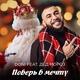 Doni feat. Дед Мороз - Поверь в мечту