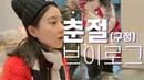 VLOG ♥충칭♥고향에서 보낸 춘절구정 브이로그