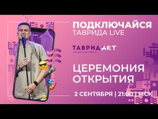 Церемония открытия Фестиваля Таврида  АРТ   День #1