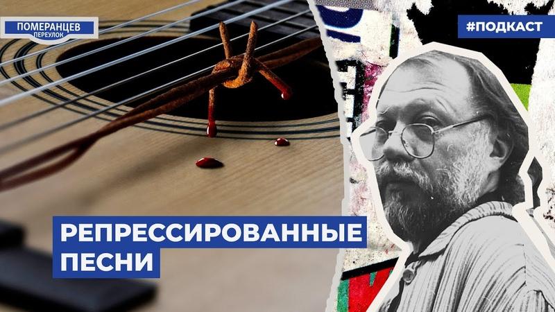Репрессированные песни Подкаст Померанцев переулок