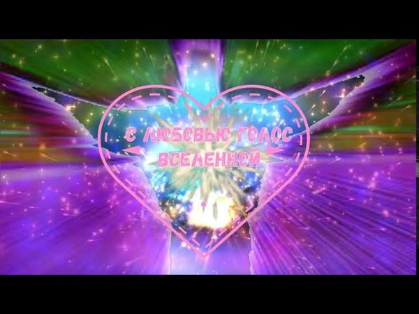 Послания Архангелов Энергия Осознанности