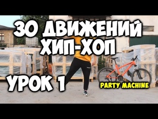 Современный танец хип-хоп! ТОП 30 движений- Урок 1 -Party machine- Видео уроки танцев для начинающих