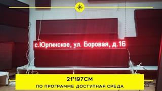 Бегущая строка 21*197см улица/помещение по программе доступная среда   Производство Тюмень