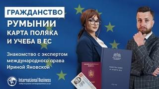 Гражданство Румынии, Карта Поляка и Учеба в ЕС: эксперт международного права Ирина Яновская