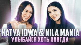 NILA MANIA (ft. Катя IOWA) - УЛЫБАЙСЯ ХОТЬ ИНОГДА (acoustic)