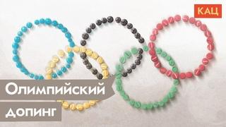 Олимпиада — Россия — допинг. Как наши спортсмены остались без флага и гимна / @Максим Кац