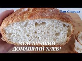 Мой лучший домашний хлеб!!! Наконец-то его нашла и больше не покупаю!