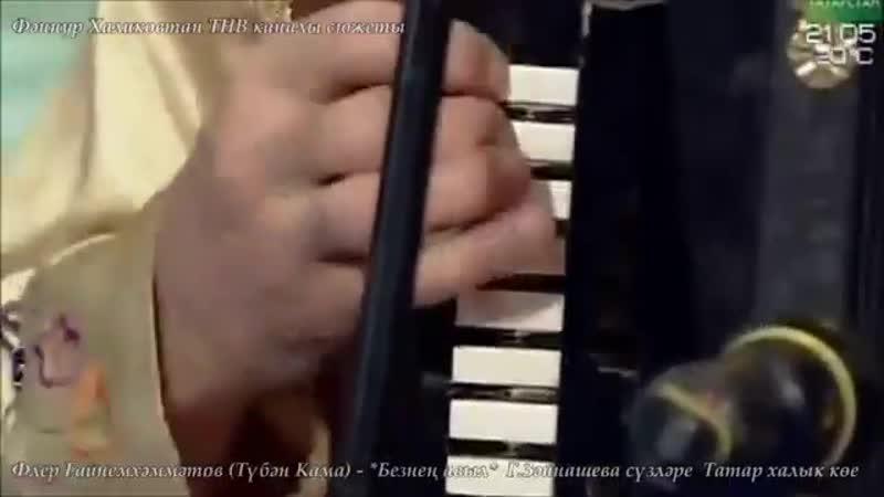 Флер Гайнемхәммәтов Түбән Кама Безнең авыл