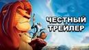 Честный трейлер | мультфильм «Король Лев» / Honest Trailers | The Lion King [rus]