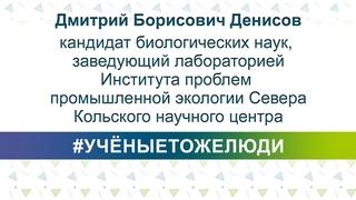 #УЧЁНЫЕТОЖЕЛЮДИ - Дмитрий Борисович Денисов