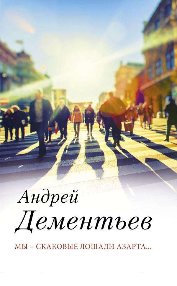 На международной книжной ярмарке презентуют книгу тверского писателя Андрея Дементьева