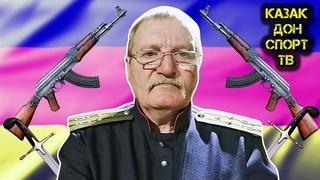 Пётр Молодидов за КаЗачиЙ Присуд!