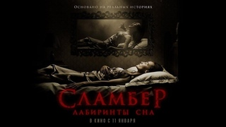 """Сламбер:  Лабиринты сна"" (Фильм в HD 2017)"