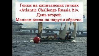 Гонки на капитанских гичках «Atlantic Challenge Russia 21», день 2 Меняем весла на парус и обратно.