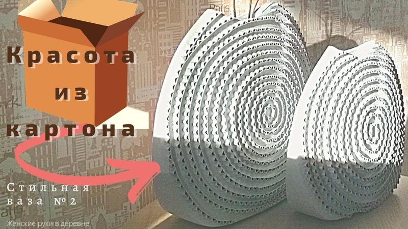Ваза №2 из картона со славянскими символами Необычно стильно Stylish vase №2 Cardboard vase