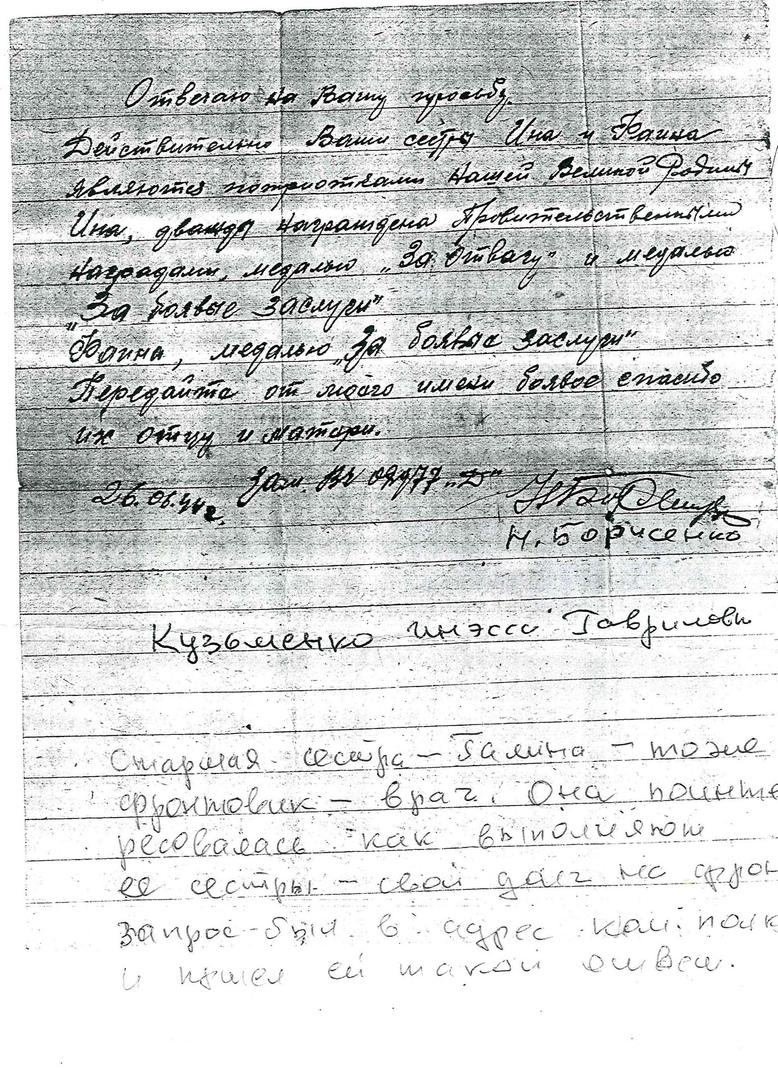 Письмо от командира полка Г. Кузьменко, фонды Музея истории Казанского университета