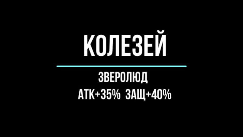 колизей зверолюд атк 35% защ 40% К 645