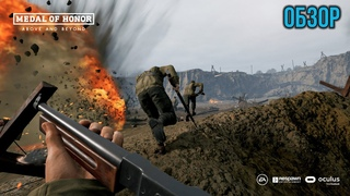 Обзор Medal of Honor: Above and Beyond - Вторая мировая снова в моде