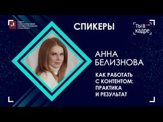 """Мастер-класс с Анной Белизновой на тему """"Как работать с контентом: практика и результат"""""""