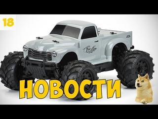 [Новости] ARRMA VORTEKS, MST DC1, Orlandoo Hunter Model 1/32 4WD Tractor Truck