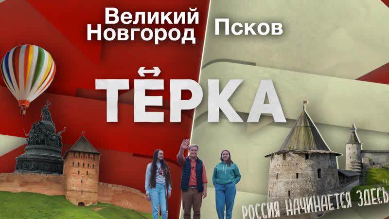 Тревел шоу ТЁРКА Псков ↔️ Великий Новгород Где начинается Россия