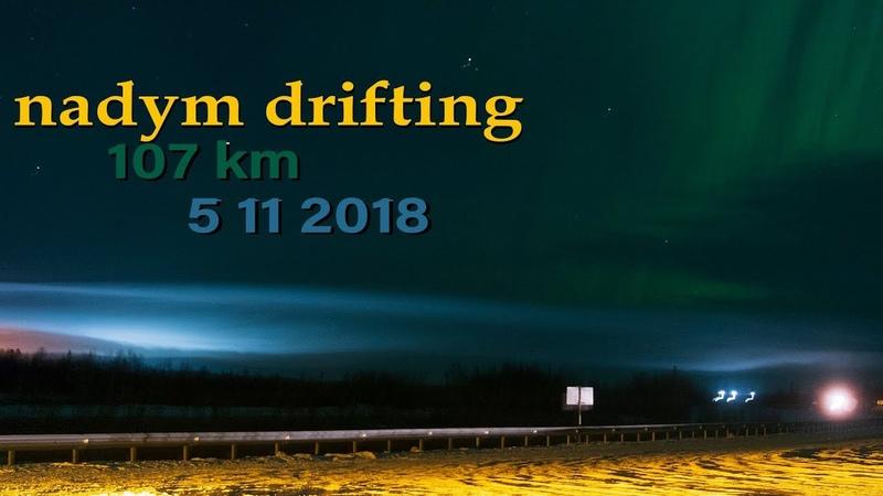 Nadym drifting 107 km 5 11 2018