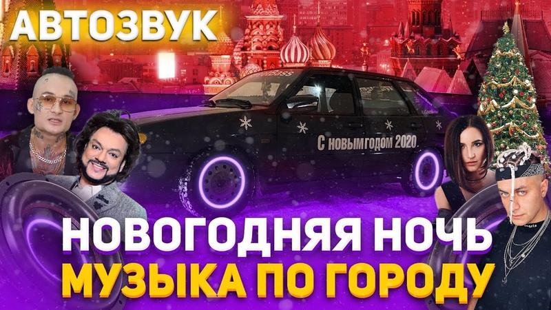 Реакция на громкий Автозвук Новогодняя ночь Макс Корж Ramil GAYAZOV$ MORGENSHTERN DAVA Бузова ФОГЕЛЬ