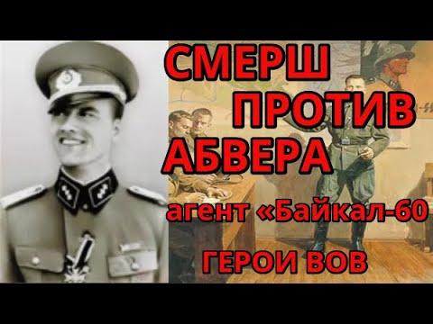Легендарный разведчик Второй мировой войны судьба разведчика смерша смерш абвера агент байкал 60