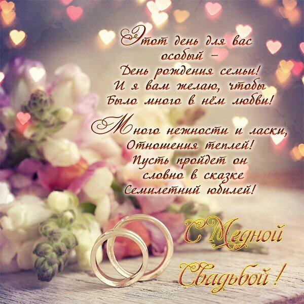 Поздравления на медную свадьбу своими словами