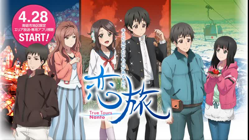 аниме 2013 Путь к любви: Правдивые истории Нанто ONA 1 6 из 6 Koitabi: True Tours Nanto ONA все серии