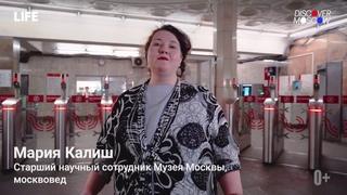#Москвастобой - Экскурсия «Московское метро: Замоскворецкая линия»