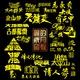 """Bennett Pang - Meng Li You Meng ( Li De Dian Shi Ju """" Ma Yong Zhen """" Zhu Ti Qu )"""