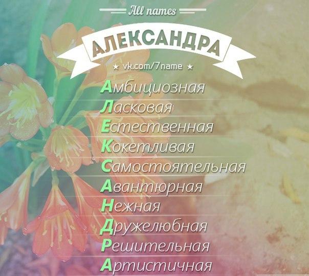 Картинки расшифровки имени александра