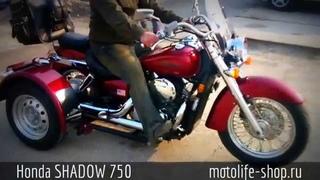 Honda SHADOW 750 Trike() ПРОДАН