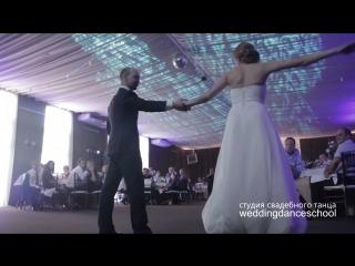 Традиционный свадебный танец вальс / Карина и Вячеслав / Шопен - Вальс дождя